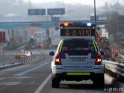 경부고속도로 버스 2대 추돌…18명 경상