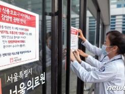 [사진] 신종 코로나바이러스 감염 예방 강화한 서울의료원