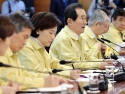 신종 코로나바이러스 대응 관계장관회의