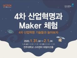 전주대, 4차 산업혁명과 Maker 무료 체험 행사
