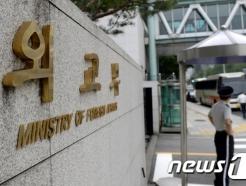 """외교차관 """"우한교민 700여명 철수 위해 30~31일 전세기 투입"""""""