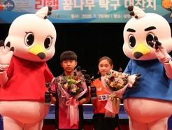 꿈나무 탁구 대잔치 성공 개최... 권혁·정예인 남녀부 우승