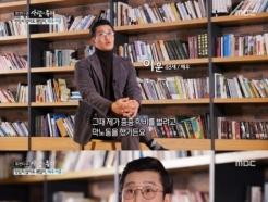 """배우 이훈 """"반지하 살던 가족…돈 벌려고 연기 시작"""""""