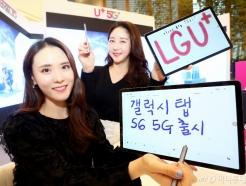 """LGU+, '갤럭시탭 S6 5G' 판매 시작…""""세계최초 5G <strong>태블릿</strong>PC"""""""