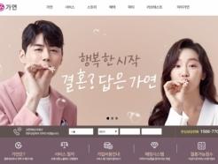 결혼정보회사 가연, '2020년 가연의 새 얼굴' 광고 모델 공개