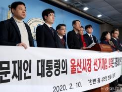 한변, 청와대 선거개입 의혹 규명 시국선언