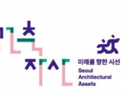 물길+건축+도시+사람…'서울건축자산' 브랜드化