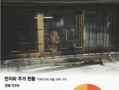'기생충' 기택네 살던 '반지하', 한국에만 있는 진짜 이유