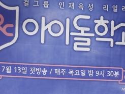 '투표 조작' 의혹… '아이돌학교' 제작진 2명 구속영장 신청