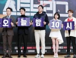 '스토브리그' 시청률 20% 돌파, '스카이캐슬'과 비교하니...