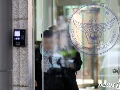 """경찰 """"'윤석열 부인' 김건희, 당시 내사 대상자 아냐"""""""