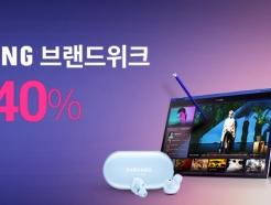 쿠팡, 삼성 브랜드 위크 진행… 최대 40% 할인