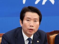 """[전문]이인영 """"코로나 총력·민생, 국회가 함께 나서자""""…야당 결단 요청"""