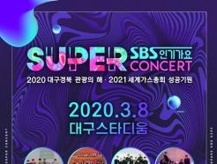 코로나19 여파…<strong>SBS</strong> 대구 슈퍼콘서트 '연기' 검토