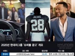 현대차 광고, '연비·성능' 자랑 않고 '유머·감동'만 넣었더니…