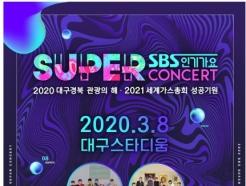 'BTS·지코 못 보나'…대구 콘서트 취소 국민청원 등장