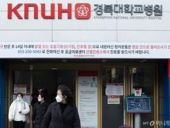 폐쇄된 경북대학교병원 응급실