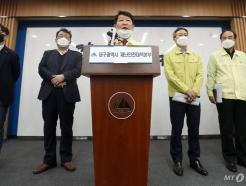 대구시 '코로나19' 대응 관련 정례브리핑