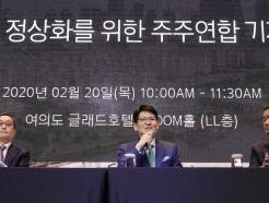 '한진그룹 정상화를 위한 주주연합 기자간담회'