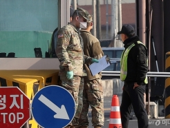 주한미군 대구기지 필수 임무자 제외 '출입 제한'