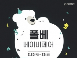 프리미엄 카시트 브랜드 폴레드, 온·오프라인 베이비페어 개최