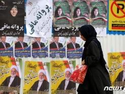 美, 이란 총선 하루 앞두고 고위 관리 5명 제재