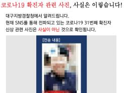 """""""신천지 신도 몰려왔다""""…코로나 가짜뉴스 창궐하는 이유"""