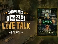 CGV아트하우스, '이동진의 라이브톡' 100회 특집