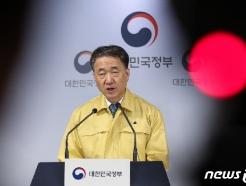 [사진] 감염병 위기 경보 '경계' 유지