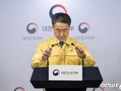 [사진] 확대 중수본 회의 결과 발표 앞둔 박능후 장관