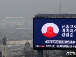 [사진] 코로나19 지역사회 침투 현실화 '정부 대응 방향은?'