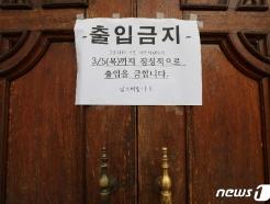 [사진] 코로나19 예방위해 문 닫은 계산성당