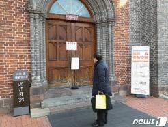[사진] 문 닫힌 계산성당 '코로나19 확산 방지'