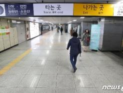 [사진] 코로나19 확진자 추가 발생한 종로 '지하철역 한산'