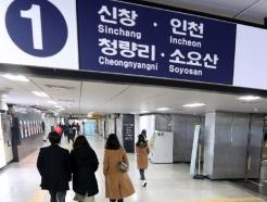 [사진] 종로구 코로나19 확진자 3명째...썰렁한 지하철