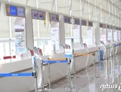 [사진] 텅빈 공항 여행사 창구