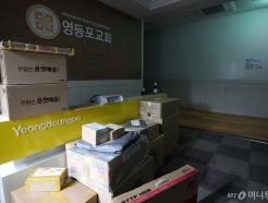[사진]불 꺼진 신천지에 쌓인 택배 박스