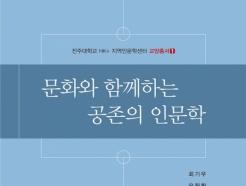 전주대 인문한국플러스 온다라 지역인문학센터, 교양총서 발간
