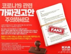 """""""콧물 나면 코로나19 아냐"""" 카톡서 도는 의협 권고안은 '가짜'"""