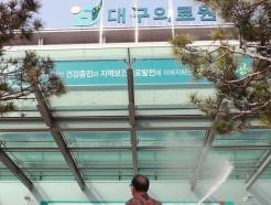 [사진]대구의료원 소독작업 철저