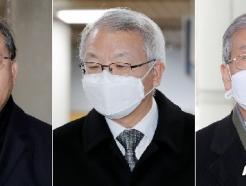 [사진] 사법농단 공판 출석하는 양승태·박병대·고영한
