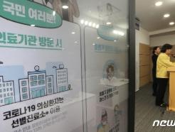 [사진] 질병관리본부 코로나19 국내 발생현황 브리핑