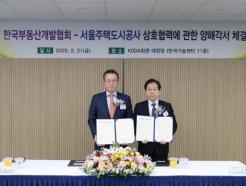 부동산개발협회, SH와 부동산산업 교육 MOU