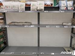 [사진] 매대 텅 빈 대구 마트 '생필품 사재기'