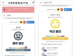 """""""주말 약속 잡기 전 확인""""…접속자 폭주 '코로나있다' 뭐길래"""