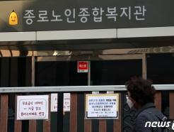 '슈퍼전파지' 부상한 종로복지관…발화점은 명륜교회 추정