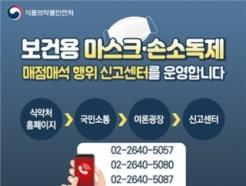 매점매석 적발 마스크 221만개, 대구·경북에 우선 공급