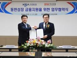 부산은행·한국해운조합, 동반성장 금융지원 협약