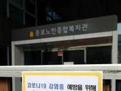 서울시, 3601개 노인복지관 무기한 휴관...코로나 차단 조치