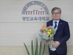 경인교대 고대혁 총장, 화훼농가 살리기 릴레이 캠페인 참여